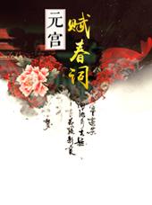 元宫·赋春词
