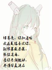 蔡文姬×诸葛亮同人文